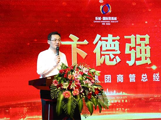 浙江乐城集团商管总经理卞德强先生通过对乐城国际贸易城的发展商贸物流空间的详细讲解