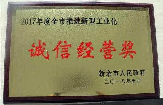 雨兰荣获诚信经营奖