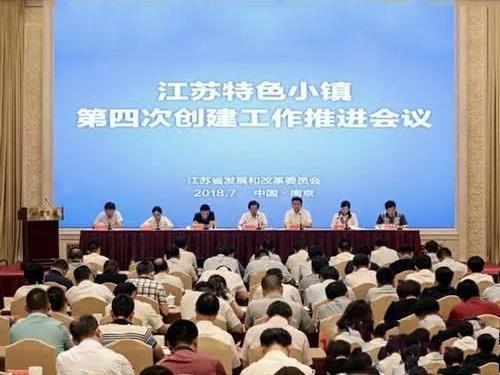 江苏特色小镇第四次创建工作推进会议