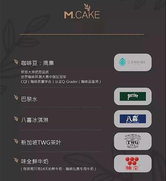 M CAKE的咖啡原料