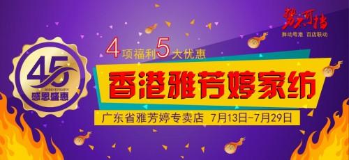 香港雅芳婷家纺45感恩盛惠