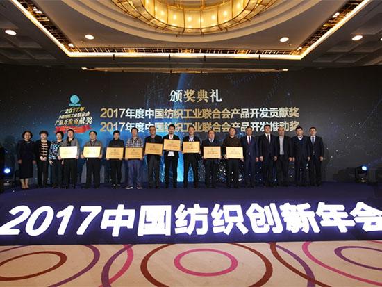 2017年,恒源祥集团分别荣获上海纺织服装企业突出贡献奖