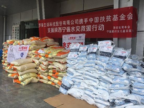 罗莱生活捐赠物资抵达宁强县