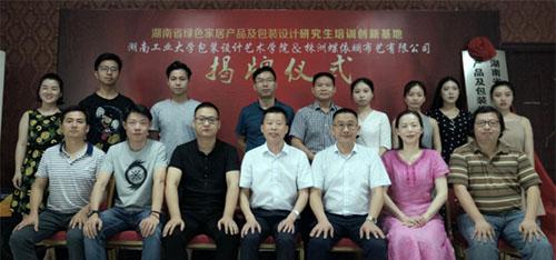 湖南工业大学包装设计艺术学院、蝶依斓家居校企领导及研究生代表合影