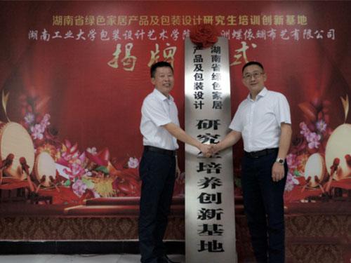 湖南省研究生培养创新基地在蝶依斓商学院隆重揭牌