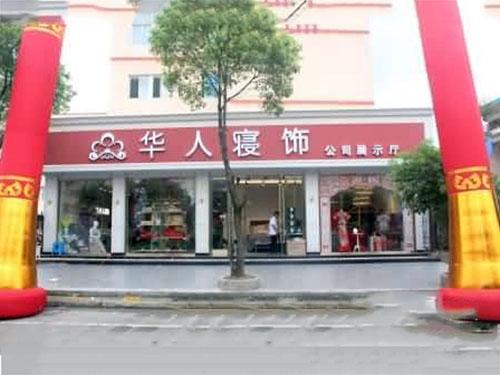 华人寝饰公司展厅
