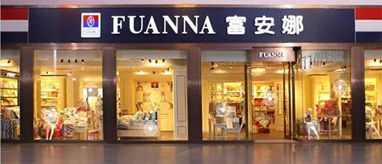 富安娜家纺品牌
