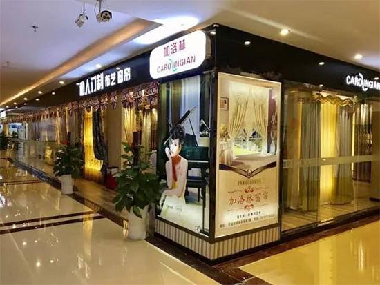 加洛林品牌窗帘店