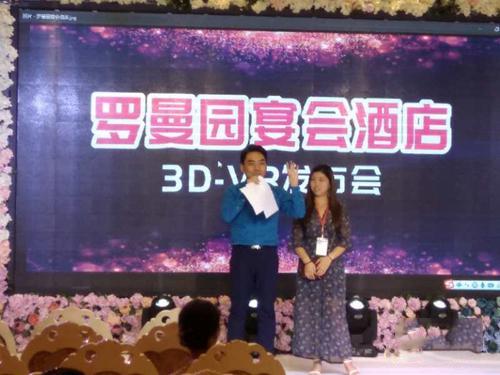 罗曼园宴会酒店首届3D-VR婚礼发布会