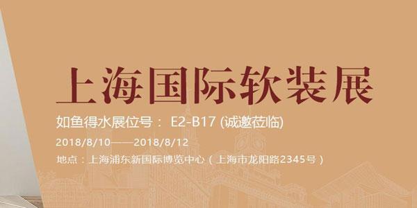上海国际软装展0
