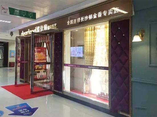 湖南长沙郁金香蝶依斓专卖店-实景图