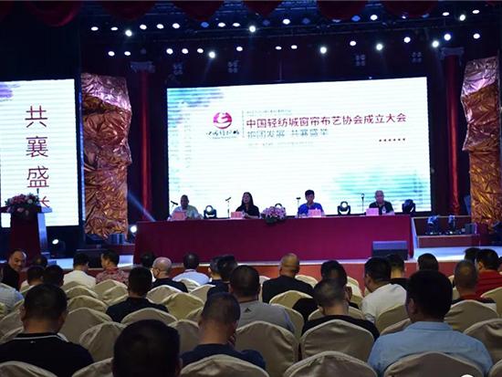 中国轻纺城窗帘布艺协会成立大会