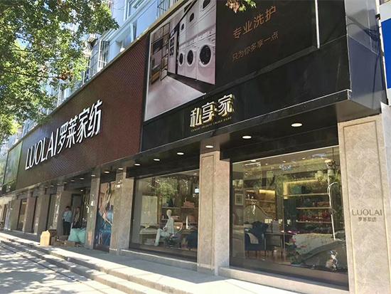 罗莱家纺形象店