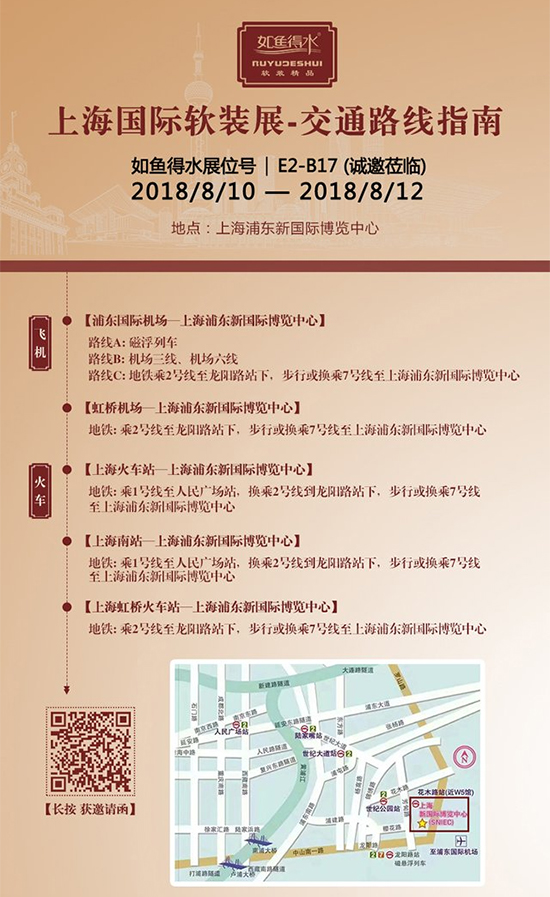 上海国际软装展交通路线指南