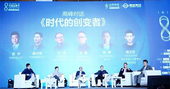新诤信集团CEO孙凯先生受邀参加品牌节主论坛活动