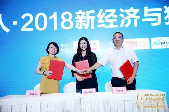 品牌联盟签订三方战略合作协议