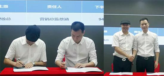 晚安家纺总经理徐茂清与营销总监蔡涵签订军令状