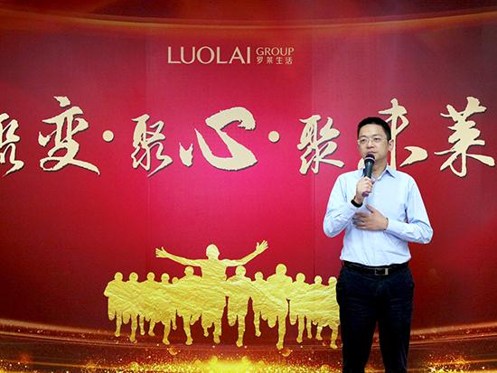 薛嘉琛出任罗莱生活科技股份有限公司总裁