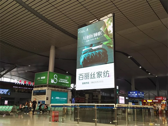 百丽丝家纺广告亮相长沙高铁南站