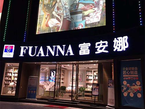 【招聘】富安娜家紡邀您來應聘!