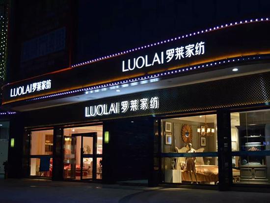 石首罗莱专卖店盛大开业