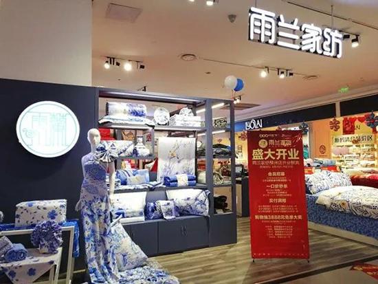 广西省柳州市雨兰家纺专柜