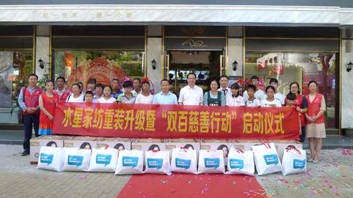 水星家纺江苏营销中心刘金根总经理到场祝贺,对陈小芳的慈善公益举措给予高度评价