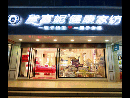 黛富妮家纺和平专卖店