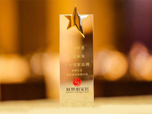 未莱家居—罗莱生活荣获2018年度中国家居十大领军品牌