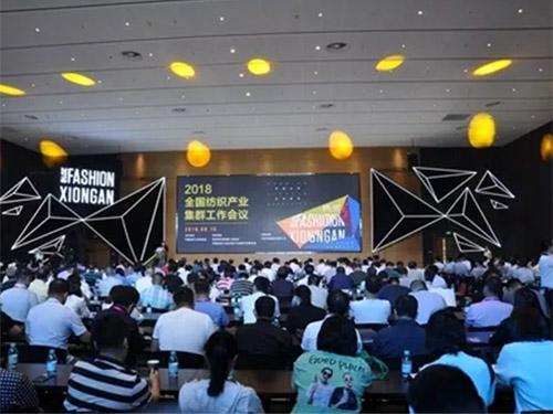 2018全国纺织产业集群工作会议在雄安新区市民中心召开