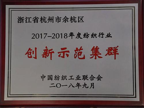 浙江余杭创新示范集群