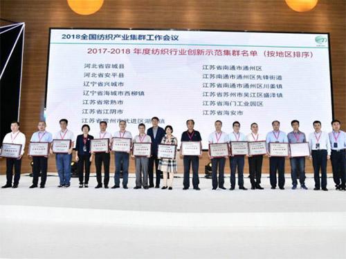 """海门工业园区获评""""2017-2018年度纺织行业创新示范集群"""""""