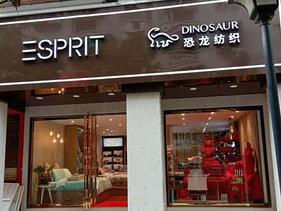 瓮安恐龙纺织专卖店