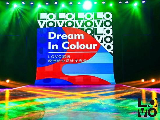 LOVO家紡品牌全面升級,開啟歐洲新銳設計新篇章!