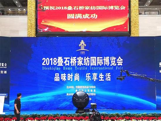 2018疊石橋家紡國際博覽會盛大開幕