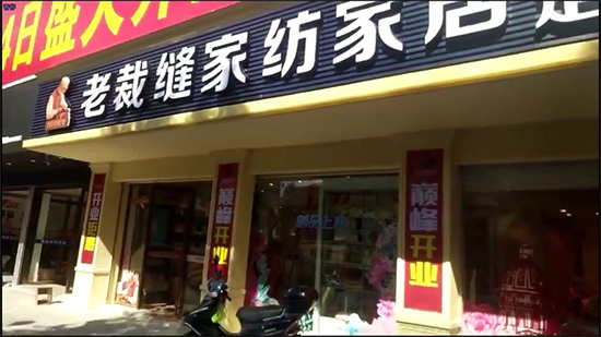 老裁缝家纺专卖店形象(一)