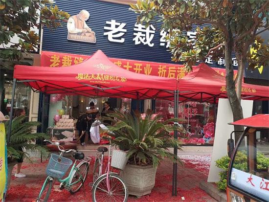 老裁缝家纺专卖店形象(四)