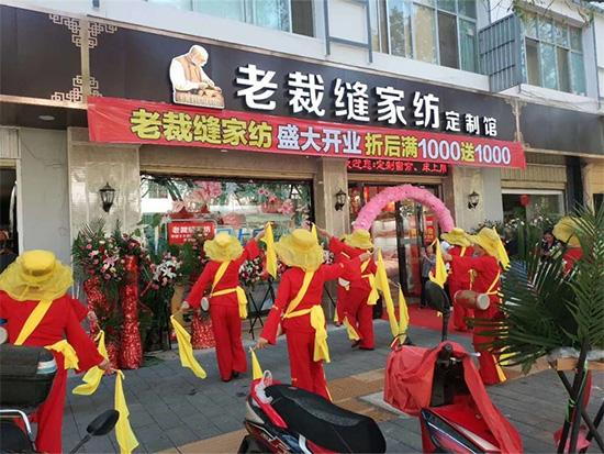 老裁缝家纺专卖店形象(五)