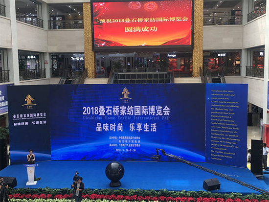 叠石桥家纺国际博览会落幕