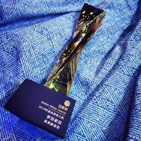 梦洁荣获2018年度金麦品质大奖