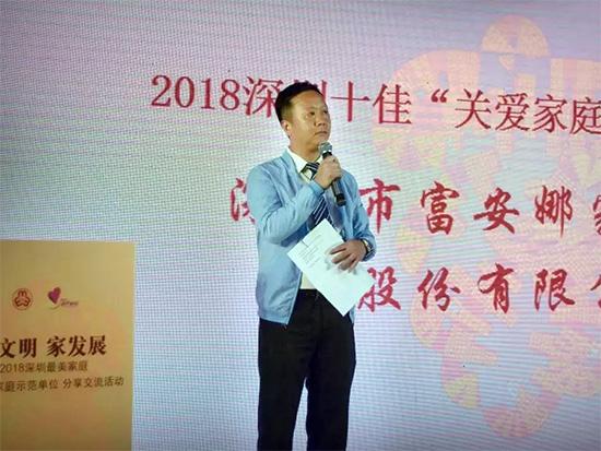首届深圳市最美家庭评选