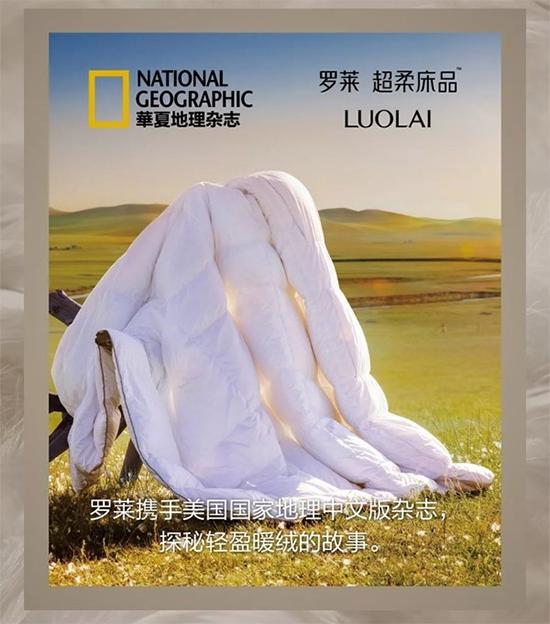 罗莱携手美国国家地理中文版杂志