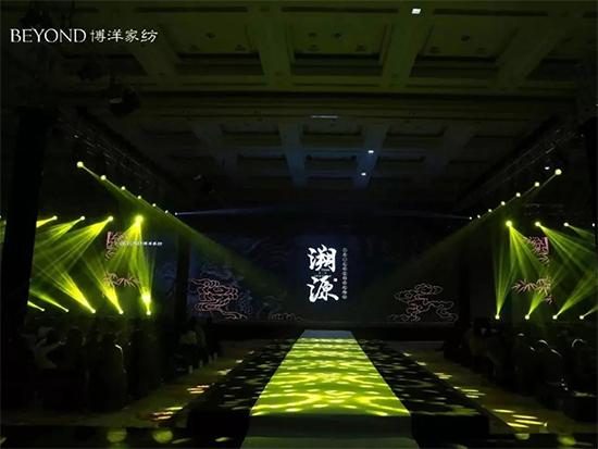 """""""溯源""""博洋家纺2019春夏新品荣耀发布"""