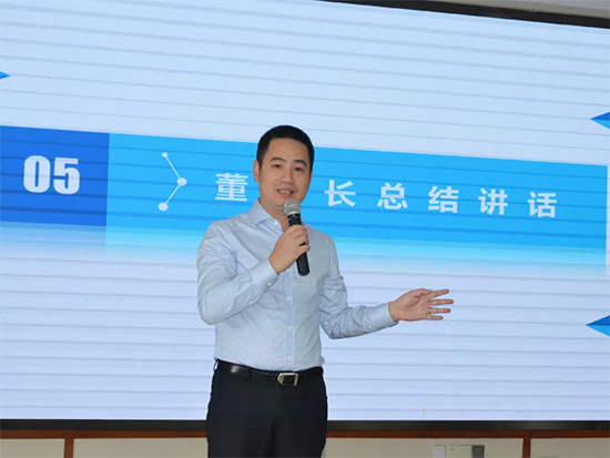 公司董事长李裕陆先生作会议总结讲话