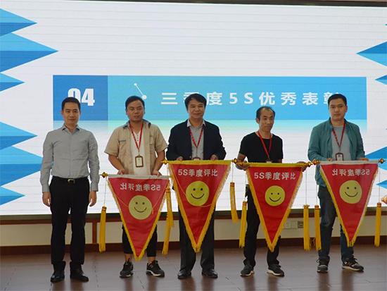 公司董事长李裕陆先生为三季度5S先进单位授旗