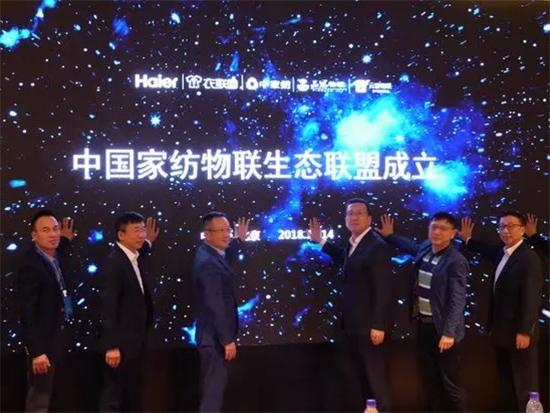 中国家纺物联生态联盟在北京成立
