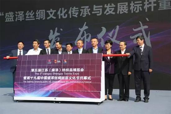 """盛泽丝绸文化传承与发展标杆重大项目""""发布仪式"""