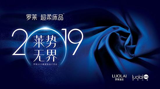 罗莱家纺2019春夏新品发布会在上海盛大开启