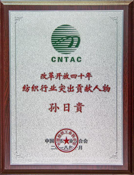 纺织行业突出贡献人物奖