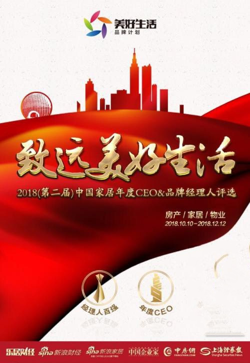 中國家居年度CEO和品牌經理人評選